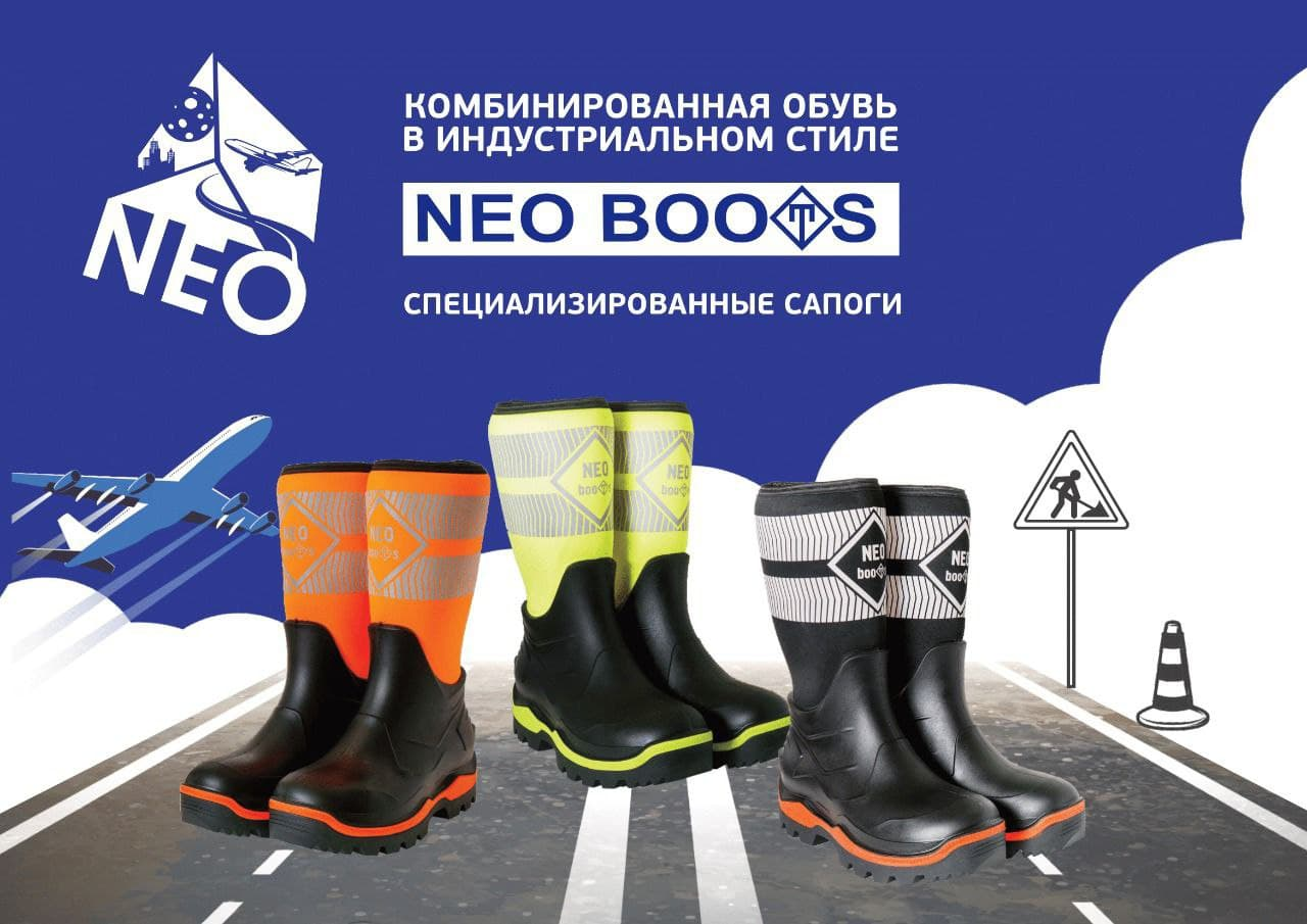 NeoBoots